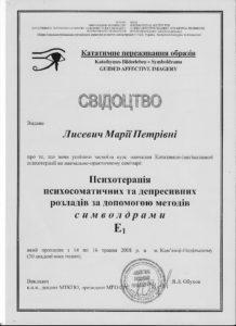 Лисевич 4