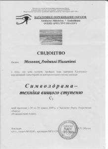 Мельник 2