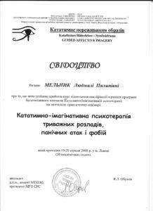 Мельник 4